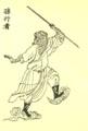 Сунь У-кун
